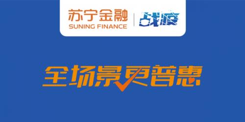 苏宁金融提供专项贷款 助力拼购及C店商户渡过疫情难关