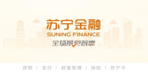 苏宁金融稳健发展进阶术:聚焦核心主业 创新金融科技