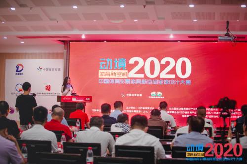 """动境2020 """"中国体育彩票""""体育新空间全球设计大赛正式启动"""
