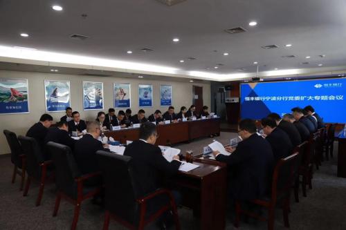 恒丰银行掀起学习宣传贯彻 党的十九届五中全会精神热潮