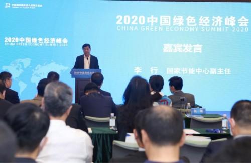 2020中国绿色经济峰会在深圳盛大召开