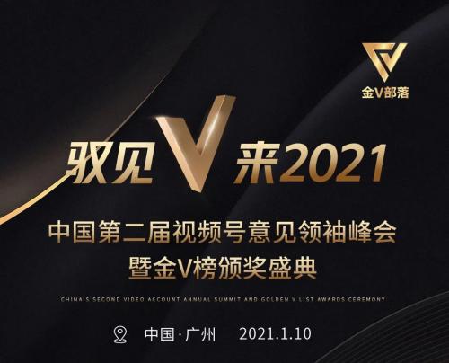 2021中国第二届视频号意见领袖峰会暨金V榜颁奖盛典将举办