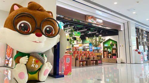 三只松鼠线下加盟事业发展迅猛,两年开出1000家店!